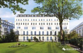 海德花园:伦敦一区高端精品 古典风格遇见现代美学